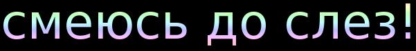cooltext1221241000 (601x74, 18Kb)