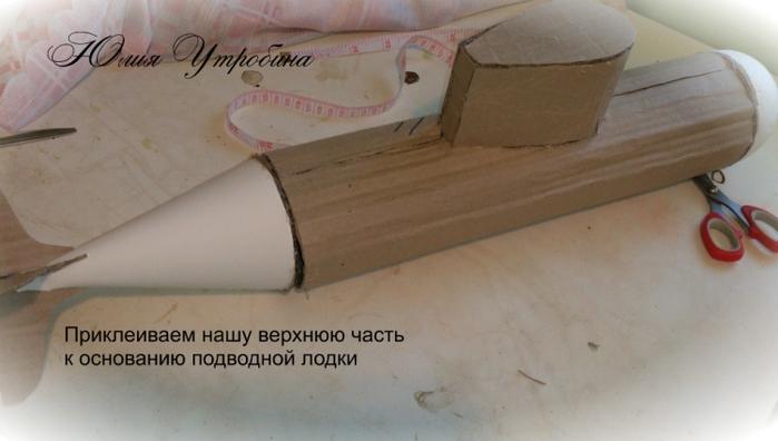 Подводную лодку своим руками