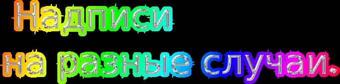cooltext1221298437 (682x169, 69Kb)