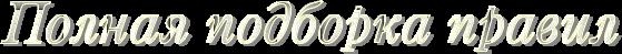 4maf.ru_pisec_2013.10.06_19-51-56_52511fc654f8a (559x49, 68Kb)