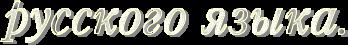 4maf.ru_pisec_2013.10.06_19-52-24_52511fc654f8a (348x45, 36Kb)