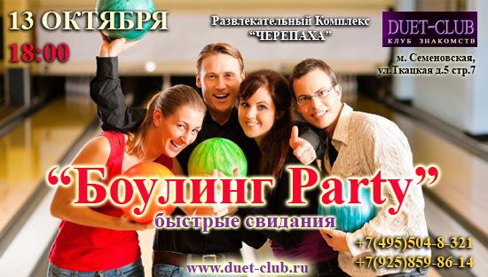 13 октября вечеринка быстрых знакомств