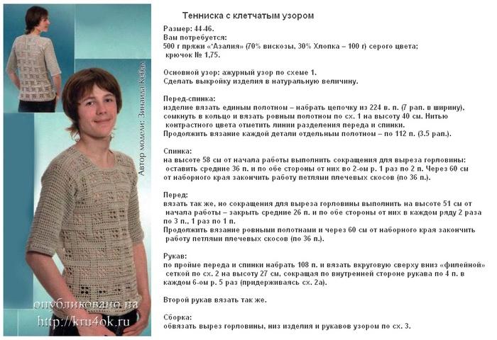 муж_пуловер_72_1 (700x480, 124Kb)