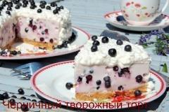 торт (240x160, 20Kb)