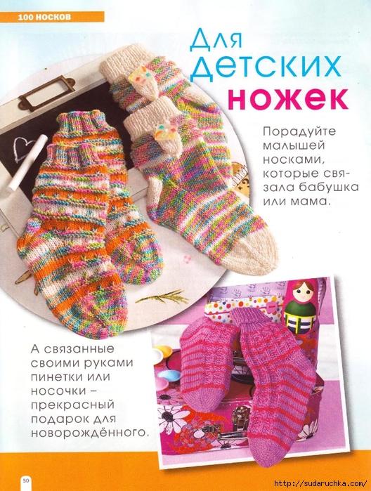 Вязание журнал по вязанию носок