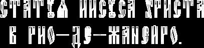 4maf.ru_pisec_2013.10.08_10-40-26_5253a6679c228 (407x97, 43Kb)