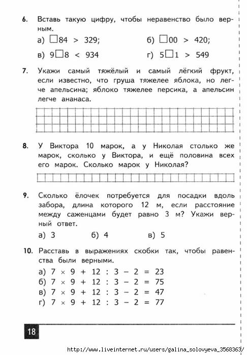 Задания по олимпиаде по математике 8 класс с ответами