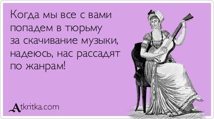atkritka_1342015081_666 (425x237, 68Kb)