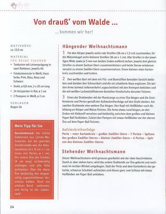 поделки из бумаги (27) (542x700, 253Kb)