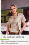Коллекция журналов Sandra за 2009 год