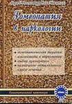 Никитин С.А. Гомеопатия в наркологии (105x150, 7Kb)