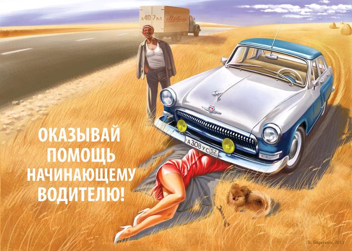 0006-Valeriy_Barykin_06 (700x499, 531Kb)