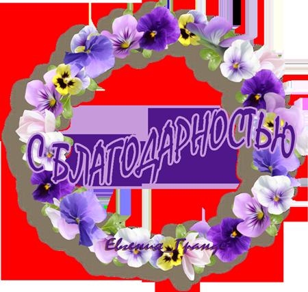 С-БЛАГОДАРНОСТЬЮ (450x426, 278Kb)