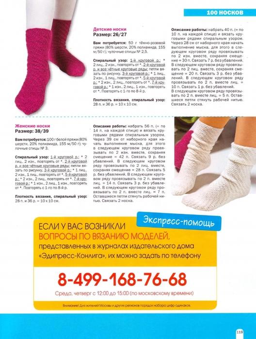 Курс вязания спицами. Общие правила вязания носков 100