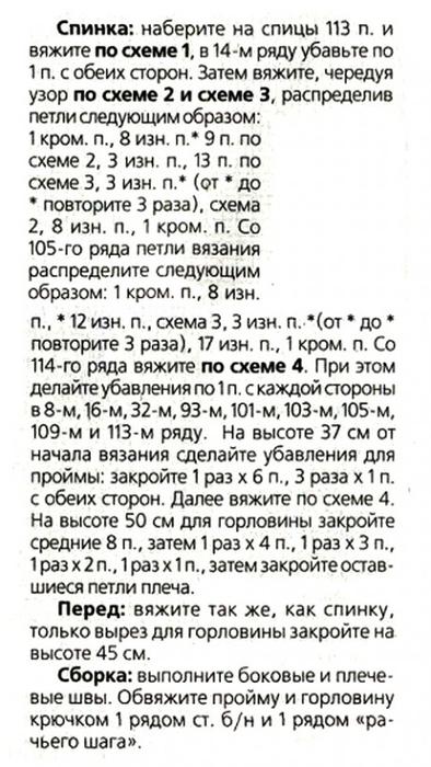 platie_u3-460x817 (394x700, 195Kb)