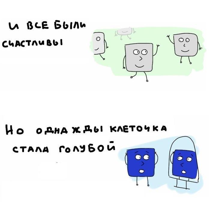 komiks_kotoryjj_zastavljaet_zadumatsja_18_foto_3 (700x688, 87Kb)