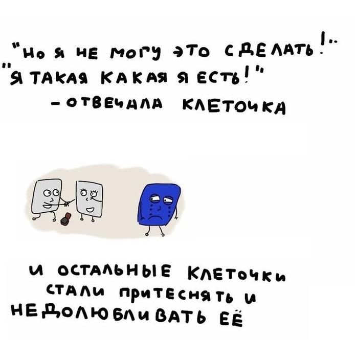 komiks_kotoryjj_zastavljaet_zadumatsja_18_foto_5 (694x700, 119Kb)