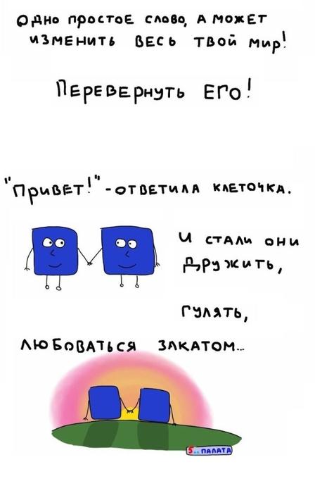 komiks_kotoryjj_zastavljaet_zadumatsja_18_foto_7 (448x700, 87Kb)