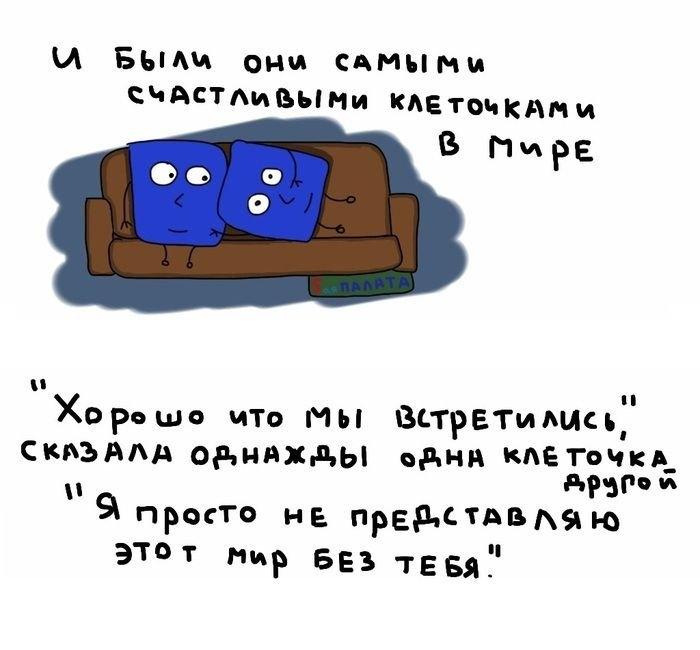 komiks_kotoryjj_zastavljaet_zadumatsja_18_foto_9 (700x650, 123Kb)