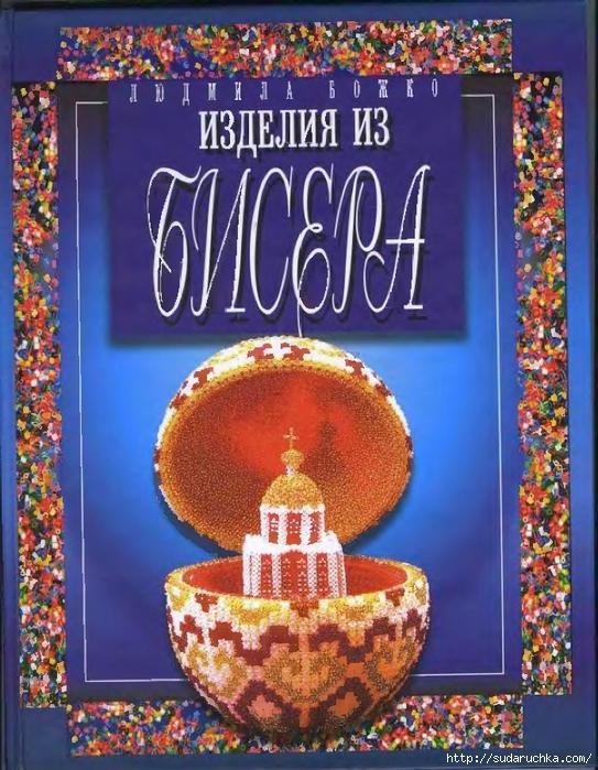 Ljudmila_Bozhko_Izdelija_iz_bisera_1 (543x700, 346Kb)