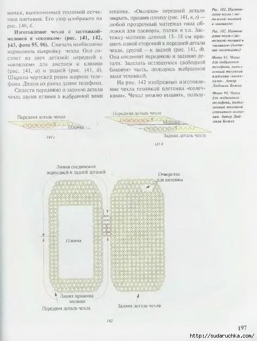 Ljudmila_Bozhko_Izdelija_iz_bisera_193 (527x700, 208Kb) .