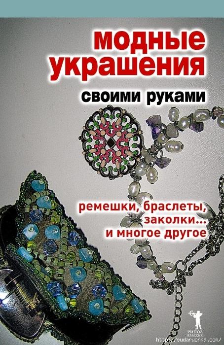 Modnye_ukracheniya_svoimi_rukami_1 (454x700, 337Kb)