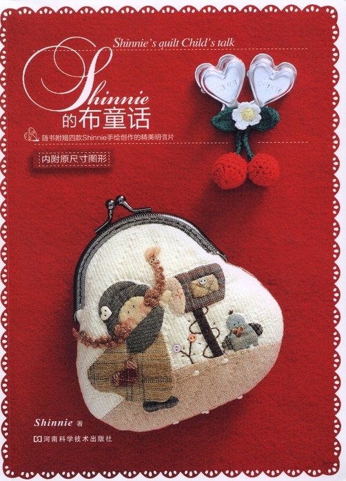 Shinnie Fairy BAG