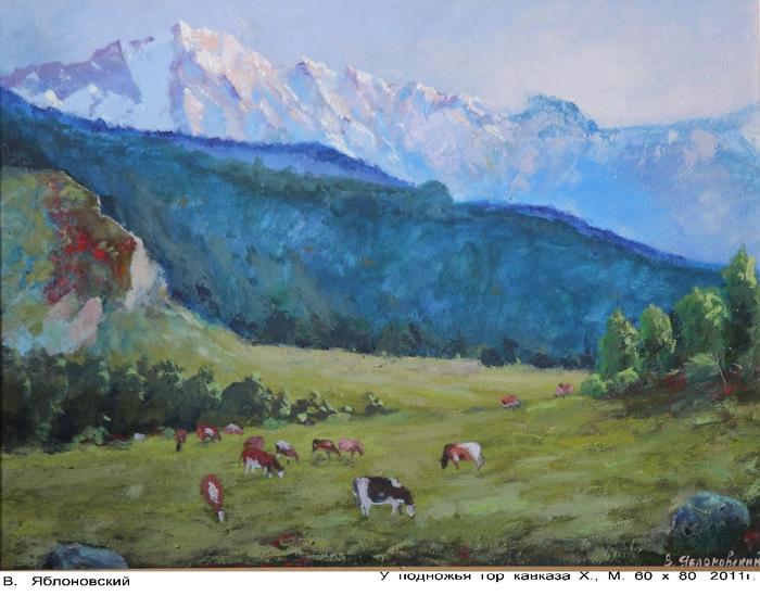 У подножья гор  Кавказа (700x549, 292Kb)