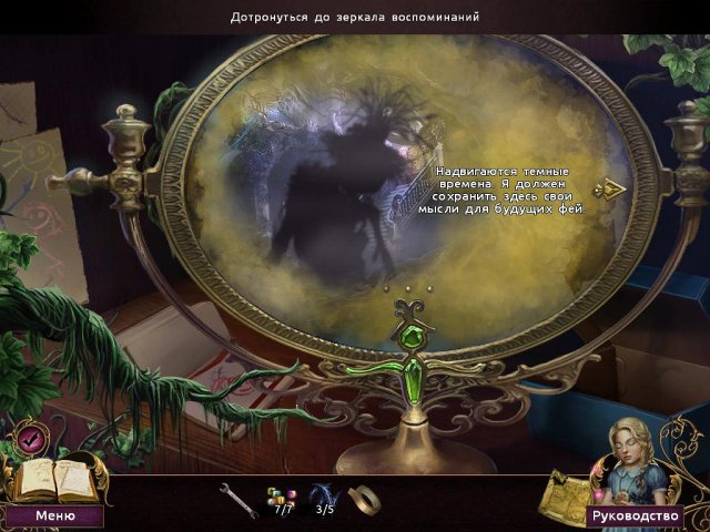 otherworld-omens-of-summer-collectors-edition-screenshot4 (640x480, 270Kb)