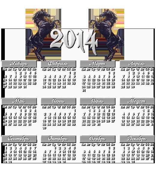 календарь1 (520x563, 297Kb)