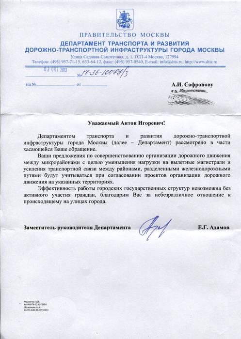 letter (497x700, 119Kb)