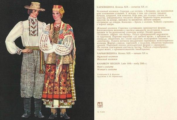 народный костюм1 (604x411, 213Kb)
