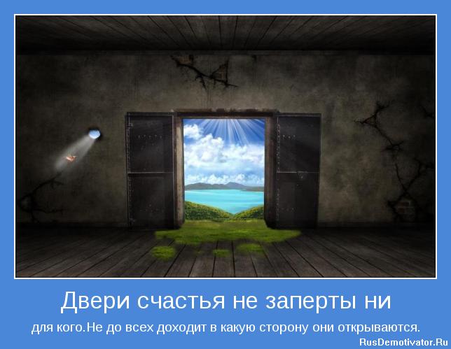 5320643_1303662232_motivator16603_jpg (644x499, 364Kb)
