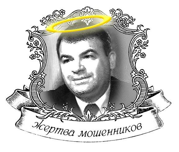 105986010_Serdyukov_zhertva_moshennikov.