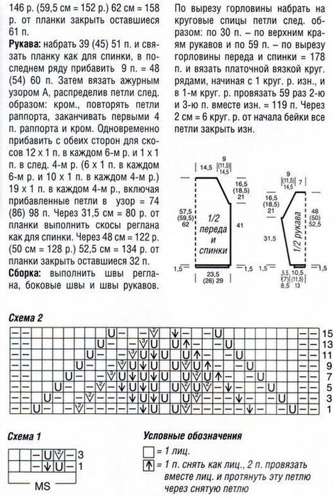 4121583_pulovregl2 (471x700