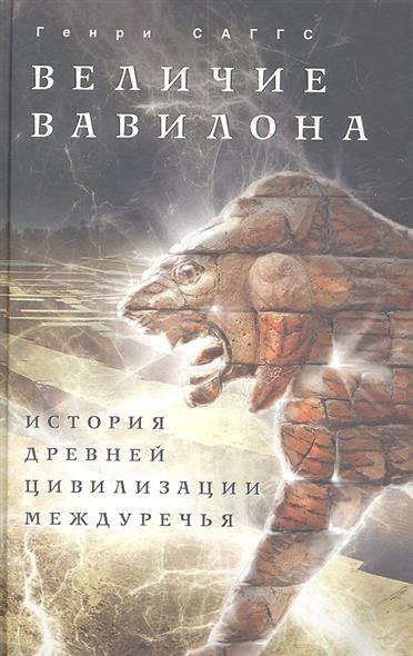 Генри Саггс_Величие Вавилона (372x590, 41Kb)