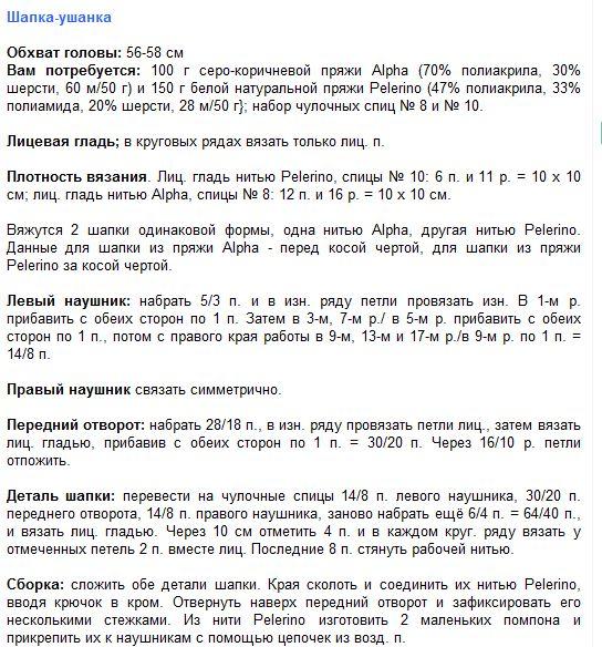vjazanie-shapki-ushanki-1 (544x584, 453Kb)