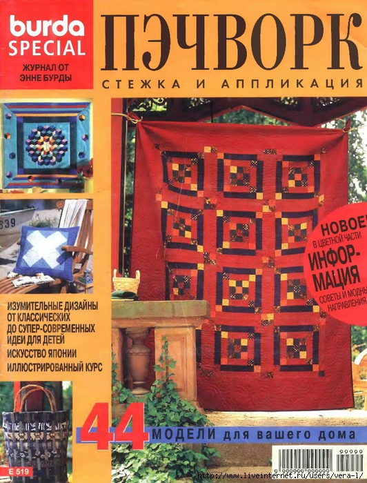 Burda special - E519 - 1998_RUS - Пэчворк Стежка и аппликация_1 (532x700, 368Kb)