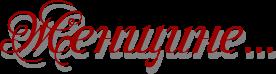 4maf.ru_pisec_2013.10.16_02-15-28_525dbdf159221 (276x74, 28Kb)
