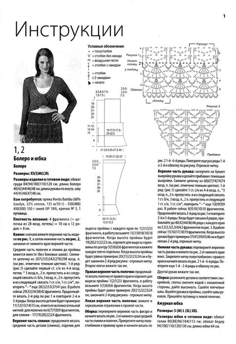 58248402_kostyum_anans_sh (479x699, 90Kb)