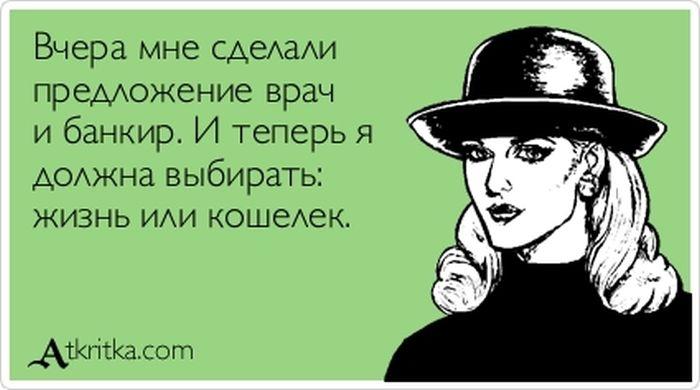 1359946277_atkritka_08 (700x390, 143Kb)