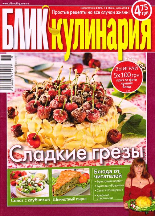 Блик. Кулинария 6_7_2011. (503x700, 523Kb)
