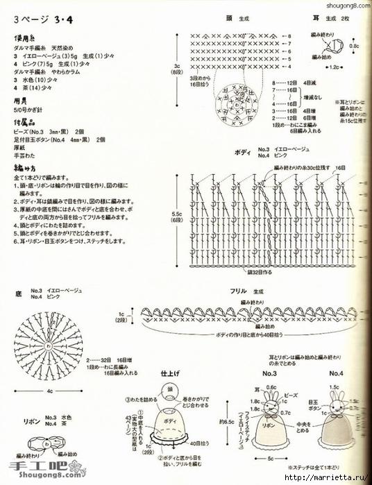 Вязание крючком. Прихватки, салфетки и другие приятные мелочи (2) (536x700, 262Kb)