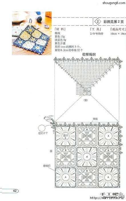 Вязание крючком. Прихватки, салфетки и другие приятные мелочи (6) (441x700, 169Kb)
