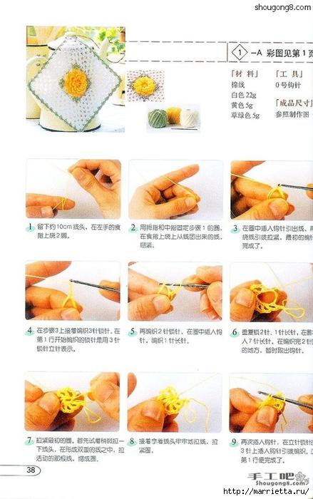 Вязание крючком. Прихватки, салфетки и другие приятные мелочи (20) (439x700, 212Kb)
