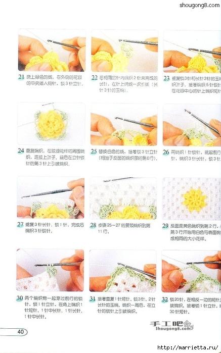 Вязание крючком. Прихватки, салфетки и другие приятные мелочи (22) (437x700, 199Kb)
