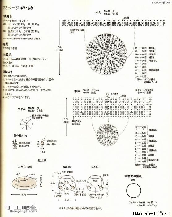Вязание крючком. Прихватки, салфетки и другие приятные мелочи (26) (556x700, 254Kb)