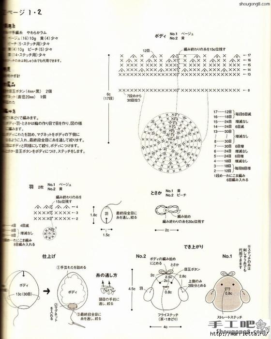 Вязание крючком. Прихватки, салфетки и другие приятные мелочи (28) (560x700, 232Kb)