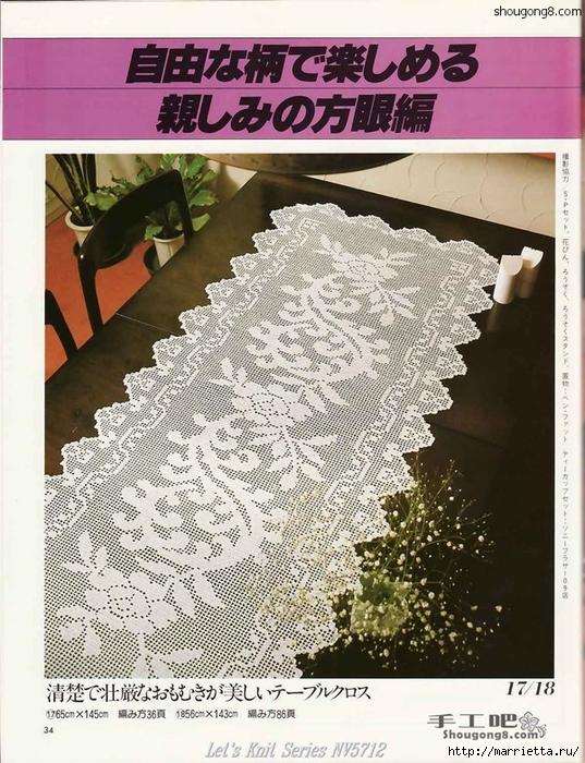вязание крючком. салфетки (8) (537x700, 339Kb)