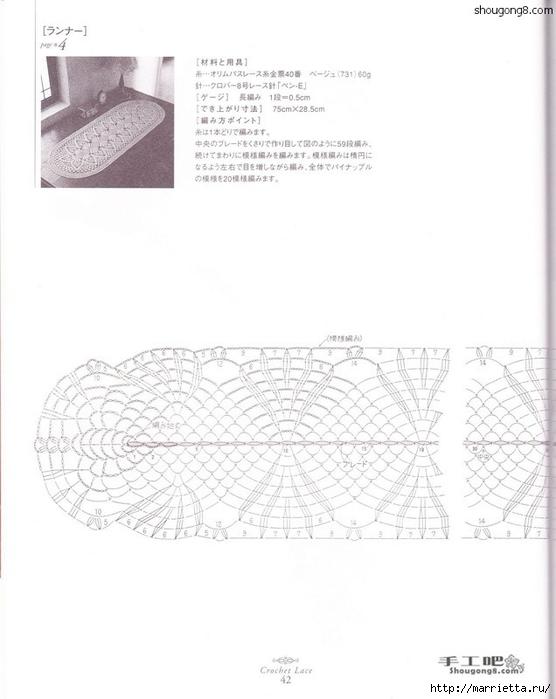 вязание крючком. салфетки (14) (556x700, 147Kb)